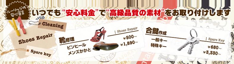 安心料金の靴修理ならルーリッジ