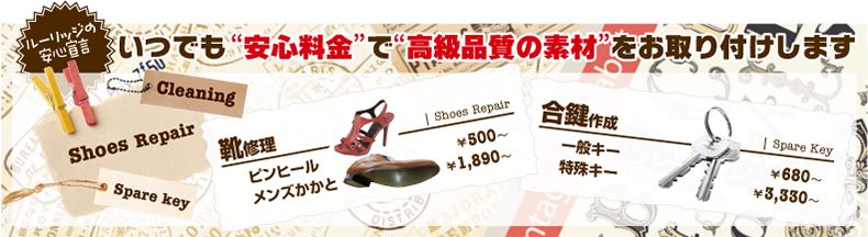 靴・カバンの修理/合鍵作成なら千歳烏山【靴修理工房 ルーリッジ】